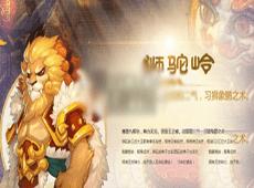 梦幻西游手游狮驼宝石怎么搭配 狮驼岭宝石搭配方案推荐