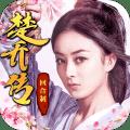 特工皇妃楚乔传v1.1.5.108