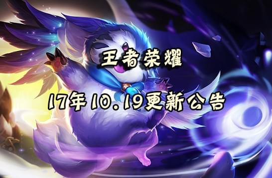 王者荣耀17年10月19日更新了什么