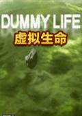 虚拟生命Dummy Life