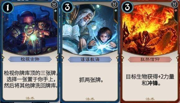 秘境对决红蓝卡组怎么搭配