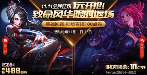 王者荣耀11月7日更新