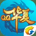 华夏v1.1.1