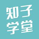 知子学堂v2.9.1安卓免费版