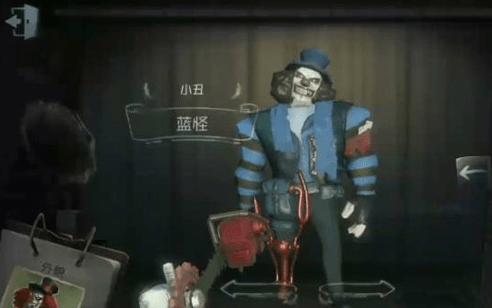 第五人格小丑蓝怪皮肤怎么得