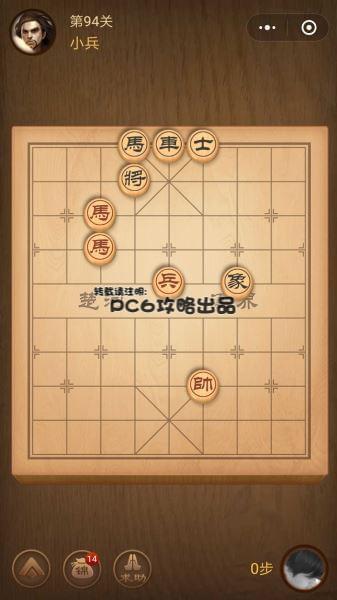 楚汉争霸94关