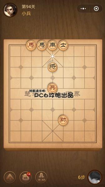 微信中国象棋残局