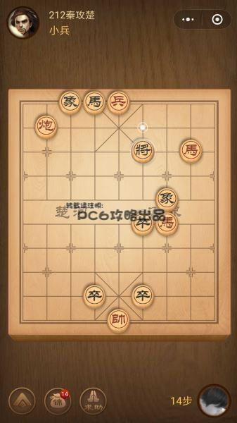 腾讯中国象棋