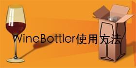 WineBottler怎么使用 WineBottler使用方法