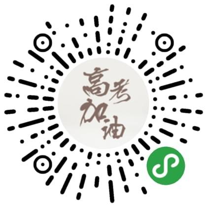 高考祝福语二维码