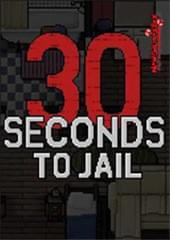 30秒入狱