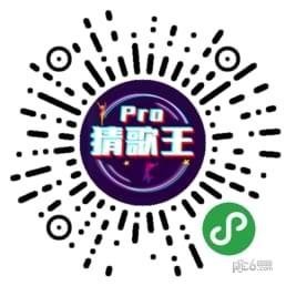 猜歌王Pro二维码