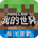 我的世界中国版v1.18.