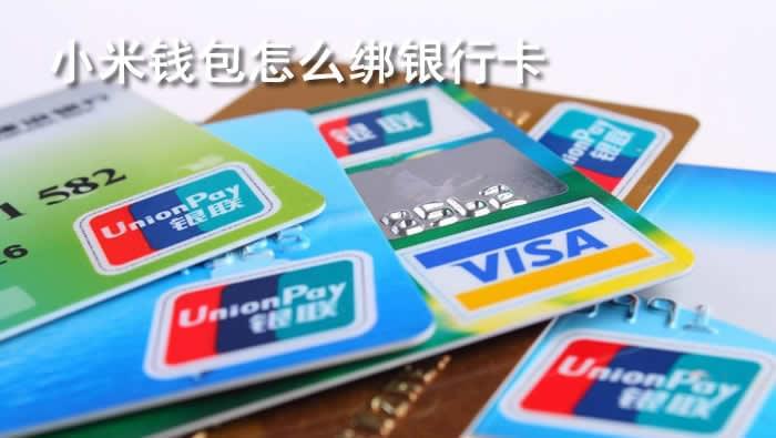 小米钱包怎么绑银行卡