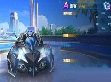 QQ飛車手游駭客改裝支線怎么選擇 A車駭客改裝路線一覽