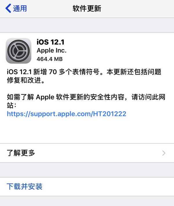 ios12.1更新了什么 ios12.1正式版更新日志