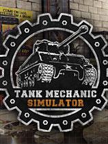 坦克维修模拟