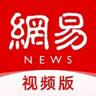 网易新闻视频版v4.0.0