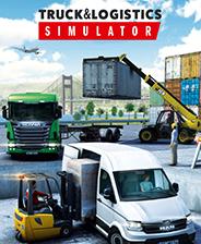 卡车物流模拟器