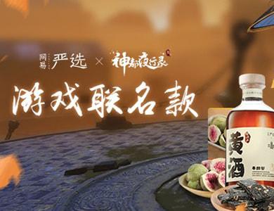 《神都夜行录》携手网易严选联合发布妖灵零食福袋
