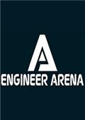 工程师竞技场
