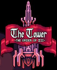 塔十二台阶