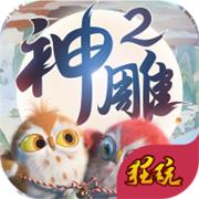 神雕侠侣2高爆版v1.18.0