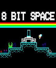 8位空间游戏