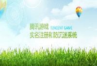 腾讯游戏防沉迷系统解除教程 2019腾讯游戏防沉迷解除方法
