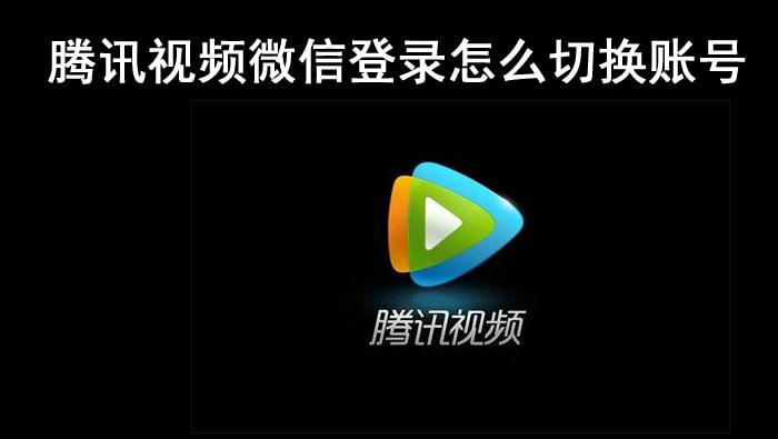 腾讯视频2015宅男付费视频图片