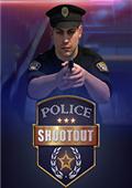 警察枪战游戏