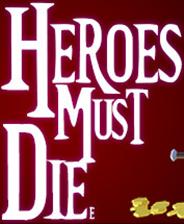 英雄必须死