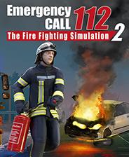 �o急呼叫112消防模�M2