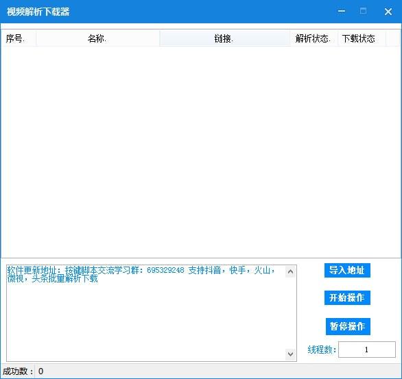 短视频解析下载器 v1.0免费中文版