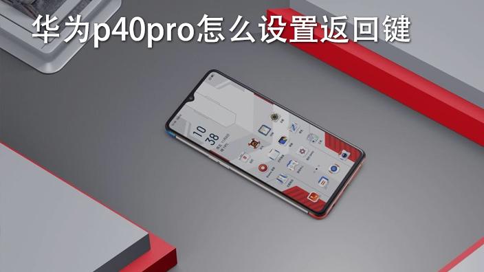 华为p40pro怎么设置返回键