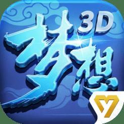 梦想世界3Dv1.0.34