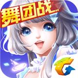 qq炫舞手游v2.5.2