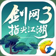 剑网3指尖江湖v2.0.1