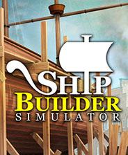 造船模拟器