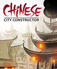 中��城市建�O者游��