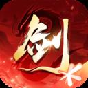 剑侠情缘2剑歌行iOSv6.4.0