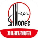 中国石化销售股份有限公司湖南石油分公司