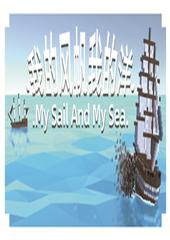 我的风帆我的洋游戏