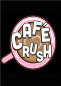 心动咖啡馆游戏