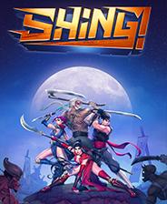 Shing游戏
