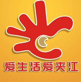 夹江县爱生活爱夹江文化传媒有限公司