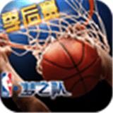 NBA梦之队v17.5