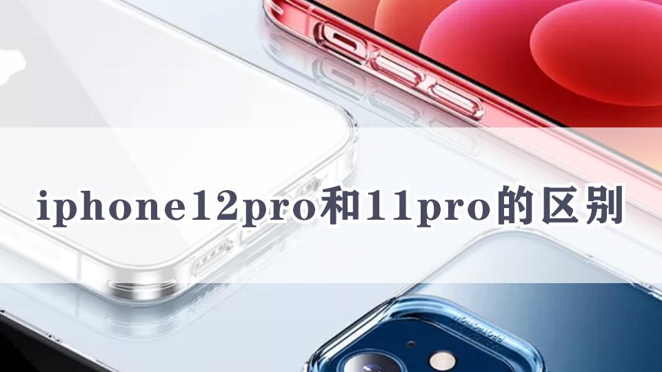iphone12pro和11pro的区别
