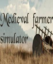 中世纪农民模拟器