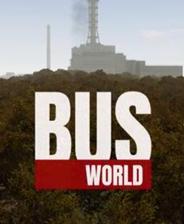 巴士世界游戏
